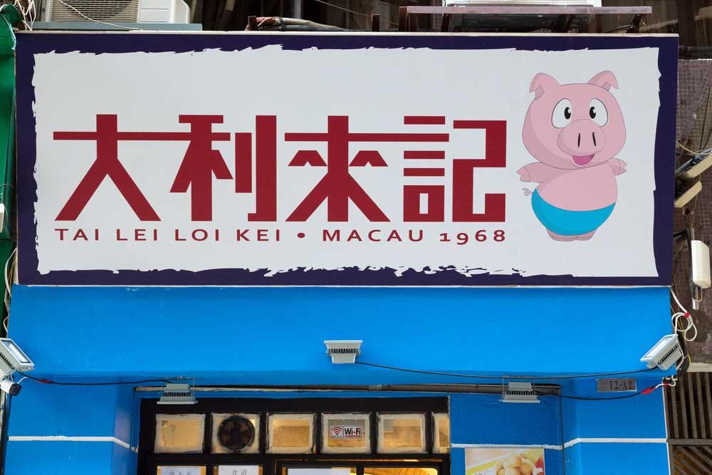 Tai Lei Loi Kei - serving Macao's famous Pork Chop Buns since 1968