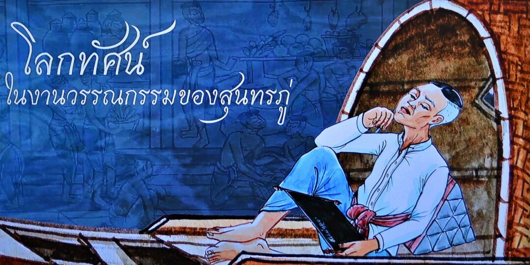 Sunthon Phu: The Bangkok Museum for Thailand's Greatest Poet